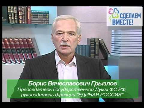 Борис Грызлов поддержал акцию Сделаем вместе!