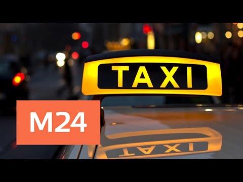 Агрегаторам такси могут запретить устанавливать свои цены на поездки - Москва 24