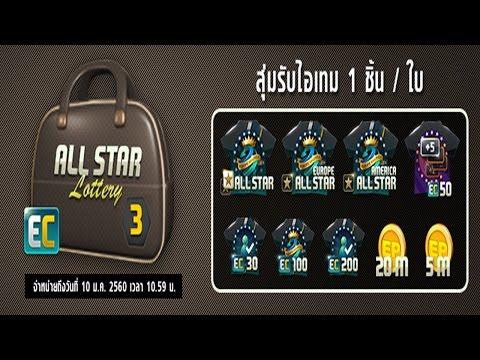 fo3 เปิดเเพค all star lottery 10 แพครวยไหมไปดู!!!!