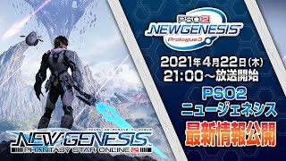 Download 『PSO2 ニュージェネシス Prologue 3』('21.4.22)