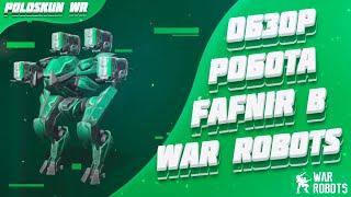 Обзор робота FAFNIR в War Robots! Лучший убийца ТИТАНОВ?!