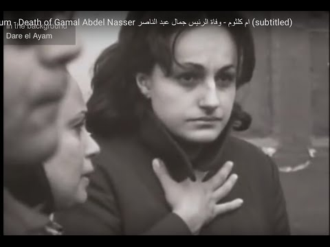 Umm Kulthum | Death of Gamal Abdel Nasser | ام كلثوم | وفاة الرئيس جمال عبد الناصر