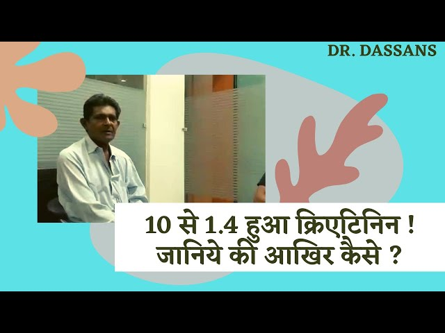 Allopathy vs Ayurvedic Kidney Treatment | Dr. Dassans