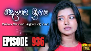 Deweni Inima | Episode 936 28th October 2020 Thumbnail