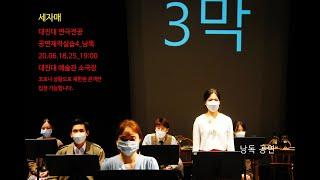 [공연] [세자매] 젊은 연극제 준비 낭독 공연 하이라…