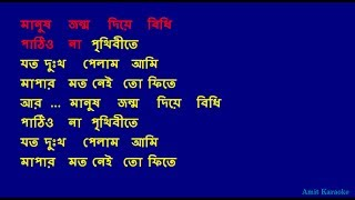 Manus Jonmo Diye Bidhi - Kishore Kumar Bangla Karaoke with Lyrics