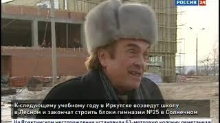 К сентябрю в Иркутске возведут школу в Лесном и закончат строить блоки гимназии №25 в Солнечном