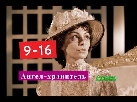 Ангел-хранитель сериал с 9 по 16 серию. Анонс. Содержание серий