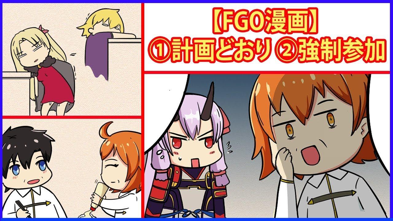 【Twitter マンガ】【FGO漫画】①計画どおり・② 強制参加【Fate/Grand Order】【フェイト/グランドオーダー】
