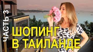 ОДНА В ТАЙЛАНДЕ - ЕДУ ГУЛЯТЬ ПО МАГАЗИНАМ, БАССЕЙН ☼(В этом видео я отправлюсь гулять по магазинам в Централ Фестиваль, посмотрим вещи! Наша группа Вконтакте:..., 2016-04-26T11:22:12.000Z)