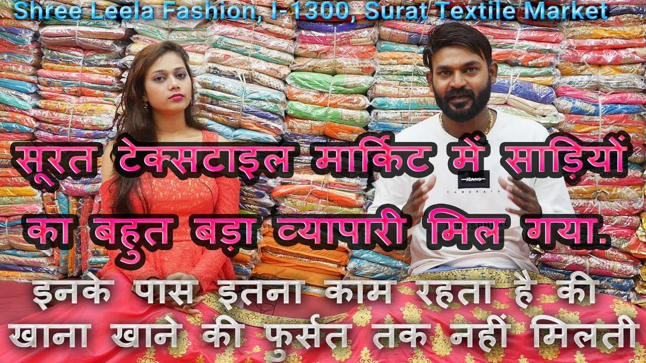 Download सूरत टेक्सटाइल मार्किट में साड़ियों का बहुत बड़ा व्यापारी मिल गया. Wholesale Saree Surat