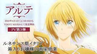 Watch Arte Anime Trailer/PV Online