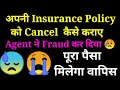 How to Cancel Insurance Policy | Free Look Period |