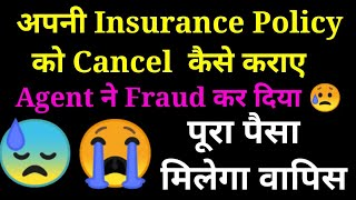 How to Cancel Insurance Policy Free Look Period