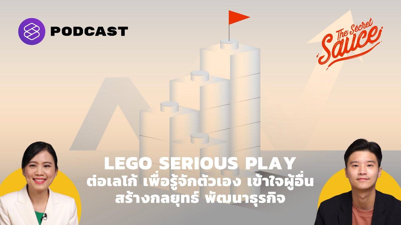 LEGO SERIOUS PLAY รู้จักตัวเอง เข้าใจผู้อื่น สร้างกลยุทธ์ พัฒนาธุรกิจ | The Secret Sauce EP.368