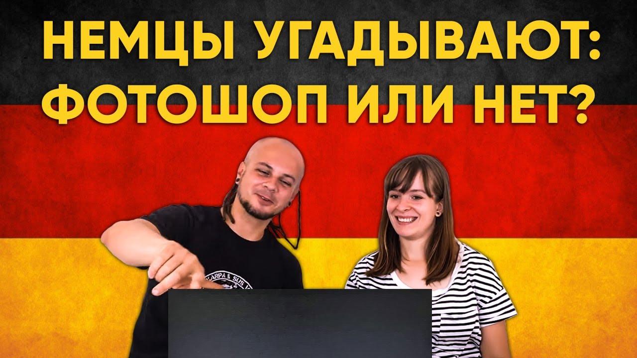Немцы Угадывают Фотошоп или Реальность | Реакция иностранцев от Natürlich Russisch
