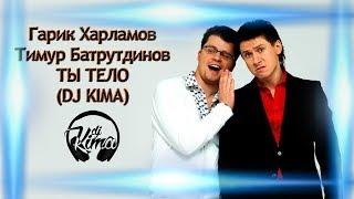 Гарик Харламов и Тимур Батрутдинов     DJ KIMA  BRB Show