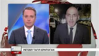 ΣΚΑΪ Ειδήσεις   Ο Ερντογάν κλιμάκωσε τη ρητορική του   04/11/2018