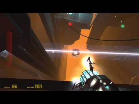 Half-Life 2, Ep. 1 № 1 - Обратно?!
