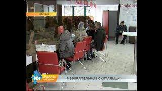 Каждый день растёт число жителей региона, желающих проголосовать не по месту прописки