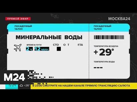 Кавказские Минеральные Воды принимают отдыхающих по путевкам - Москва 24