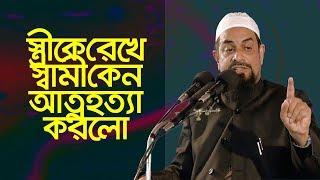 Suicide। আত্নহত্যা। bangla 2019 by dr. sirajul islam siraji। ড. সিরাজুল ইসলাম সিরাজী।