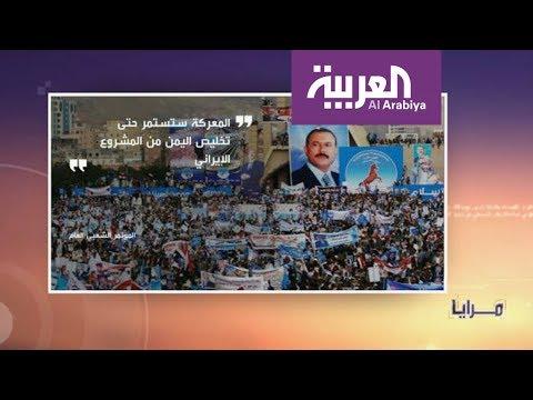 مرايا: الغرب واليمن صمت فصيح!  - نشر قبل 53 دقيقة