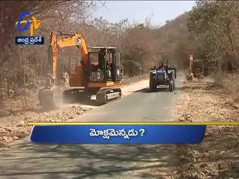 Andhra Pradesh | 4th February 2018 | Ghantaravam | 5 PM | News Headlines