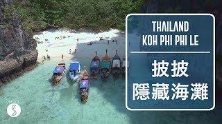 Spice 泰國| 泰國PP島隱密海灘大公開,電影裡的沙灘& 超厲害 ...
