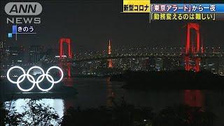 東京アラート発動から一夜 都内の駅では混雑続く(20/06/03)