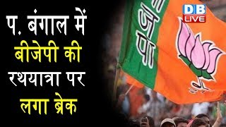 प. बंगाल में BJP की रथयात्रा पर लगा ब्रेक | सुप्रीम कोर्ट ने भी बीजेपी की रथयात्रा पर लगाई रोक