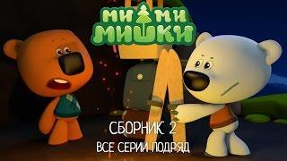 Ми-ми-мишки все серии подряд -  Сборник 2 (серии 5 - 10). Мультики для детей.