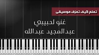 تعلم عزف (غنو لحبيبي - عبدالمجيد عبدالله) طريقة العزف + النوته