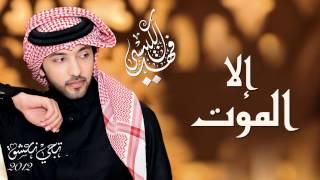 فهد الكبيسي - إلا الموت (النسخة الأصلية) | 2012