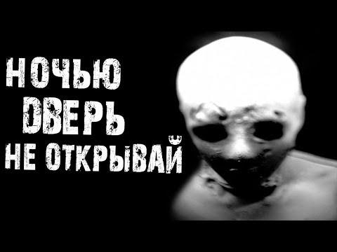 Страшные истории на ночь - Ночью дверь не открывай...