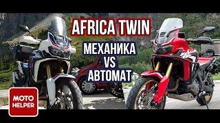 Honda Africa Twin - Автомат vs Механика. Особенности и впечатления.