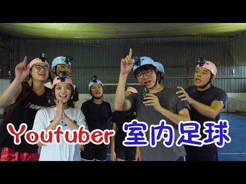 Youtuber 室内足球 Futsal 【第一人称】