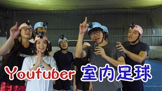 【遊戲#23】Youtuber 室內足球 Futsal 【第一人稱】