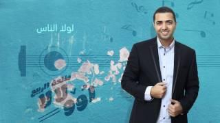 Talat Alrabea - Oh Lala (Official Lyrics Video) | طلعت الربيع - اوولالا - كلمات