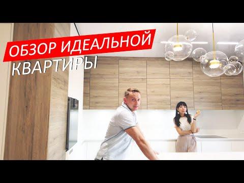Дизайн интерьера: ОБЗОР квартиры в современном стиле Room Tour