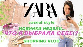 ZARA Шоппинг влог Повседневный стиль Новинки недели Что я выбрала себе
