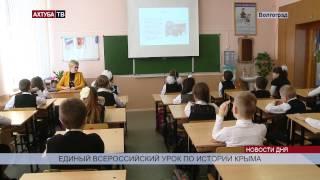 В школах региона прошел единый урок об истории Крыма в составе России