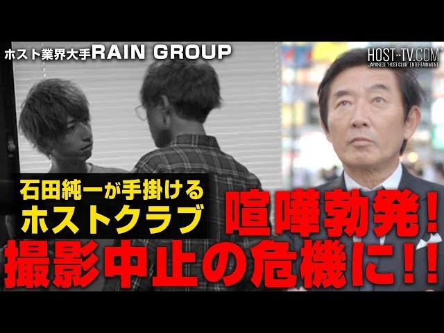 【石田純一プロデュースホストクラブ - 崩壊の危機 -】熱血!石田軍団!!(RAIN GROUP)