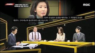 [풀버전] 스트레이트 80회 - 나경원 자녀들의 황금스펙 3