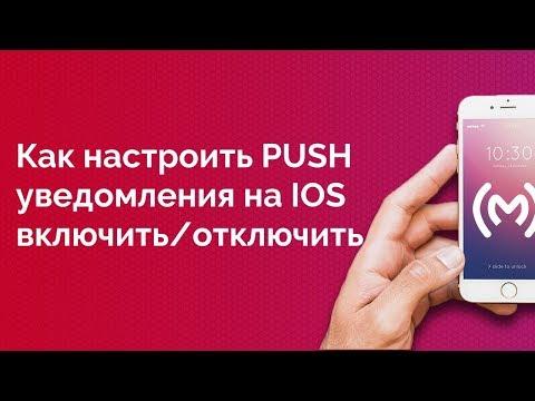 Как включить уведомления на айфоне