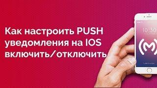 Как настроить уведомления на IPhone
