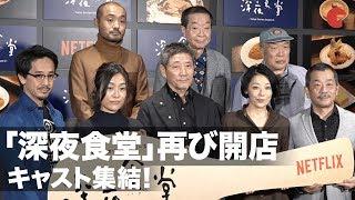 「深夜食堂」再び開店、キャスト集結!作中の料理を語る!「深夜食堂 -Tokyo Stories Season2-」配信記念スペシャルイベント