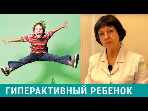 Гиперактивность у ребенка - лечение у детского невролога