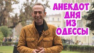 анекдоты дня из Одессы! Смешной анекдот про женщин!