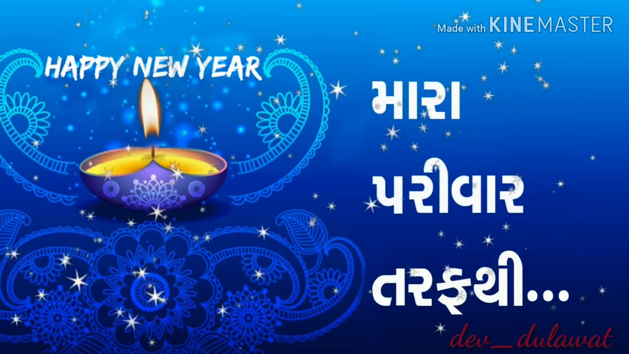 Happy New Year In Gujarati 5